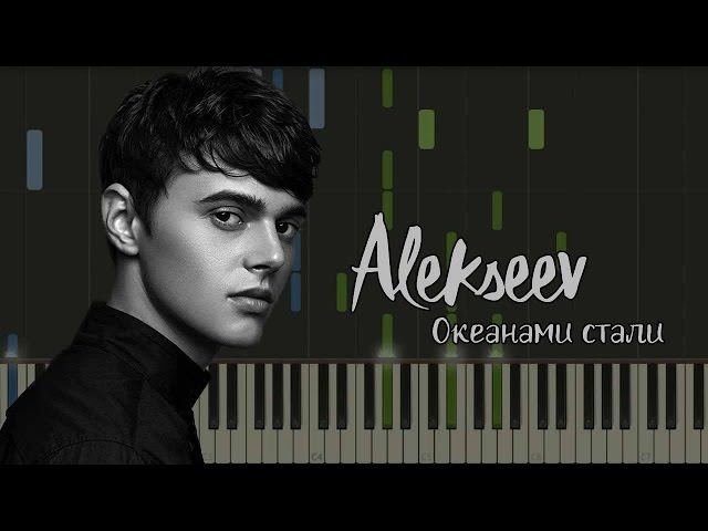 ALEKSEEV - Океанами Стали (пример игры на фортепиано) piano cover