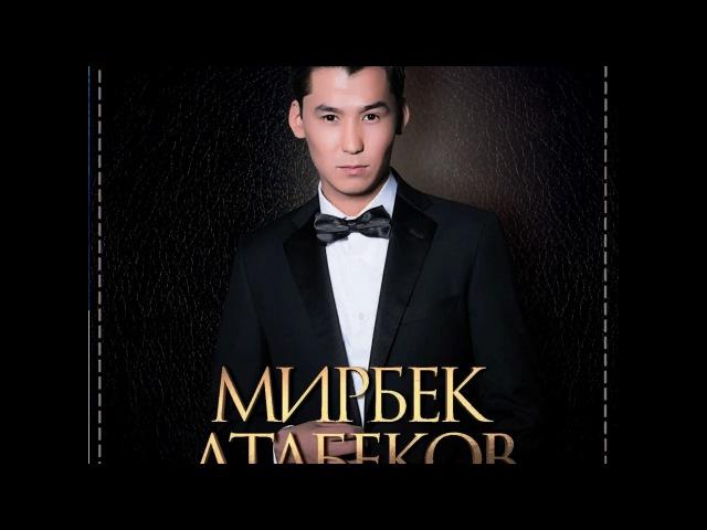 Мирбек Атабеков Таласым