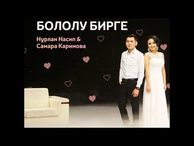 Нурлан Насип Самара Каримова Бололу бирге
