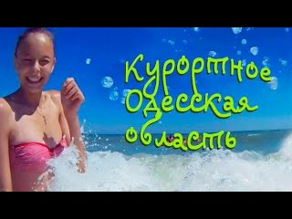 Отдых дикарями в Курортном Одесской области летом 2015
