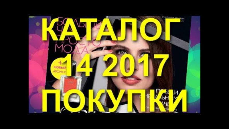 ORIFLAME КАТАЛОГ 14 2017|СУПЕР НОВИНКИ|CATALOG 14|ВЫГОДНЫЕ ПОКУПКИ|КОСМЕТИКА|ПРОДУКЦИЯ ОРИФ...