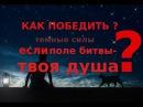 Темные силы. Поле битвы – сердца людей Православный взгляд