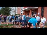 Последствия аварии на ул. Московская, перекресток, почта, г. Саров в деталях