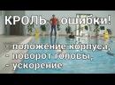 Обучение плаванию видео. Кроль: положение туловища, поворот головы, ускорение.