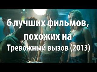 6 лучших фильмов, похожих на Тревожный вызов (2013)