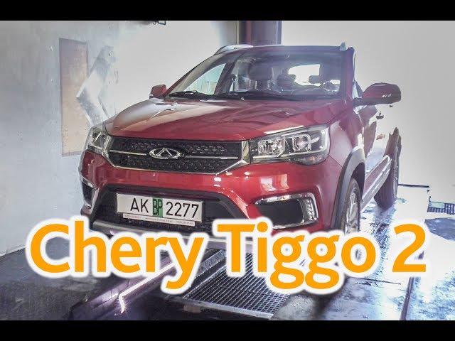 Chery Tiggo 2 не сгниет но заржавеет