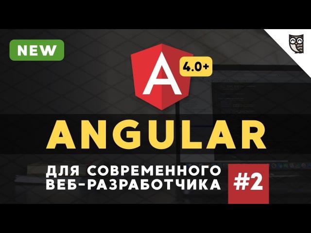 Angular курс - 2 - Как начать работать (plnkr.co)