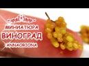 🍇 ВИНОГРАД гроздь 1 см 🍇 из полимерной глины ◆ МИНИАТЮРА 47 ◆ Мастер класс ◆ Анна Оськина