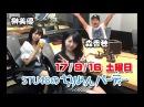 16.09.17 STU48 No Chirimen Party (Sakaki Miyu Mori Kaho)