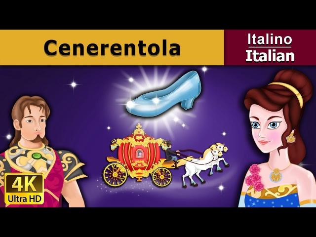 Cenerentola - favole per bambini raccontate - storie della buonanotte - 4K UHD - Italian Fairy Tales
