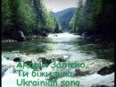 Андрій Заліско. Ти біжи ріка. Ukrainian song.