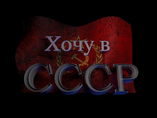 гр. Чернила для 5го класса - Хочу в СССР
