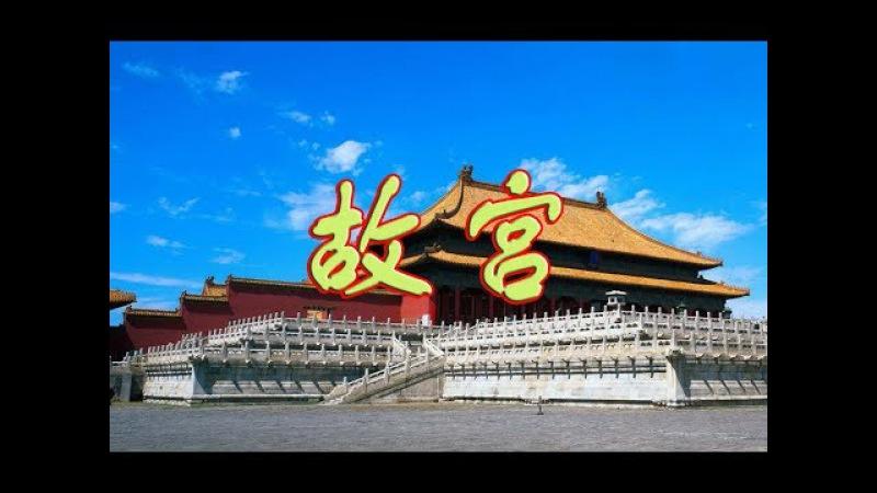 Императорский дворец в Пекине. Хроники российско-китайских отношений.
