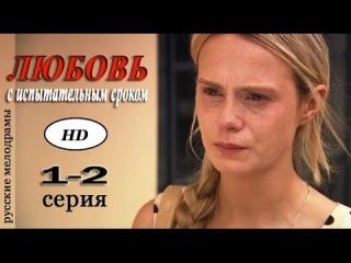 ᴴᴰ Любовь с испытательным сроком 1-2 серия Мелодрама
