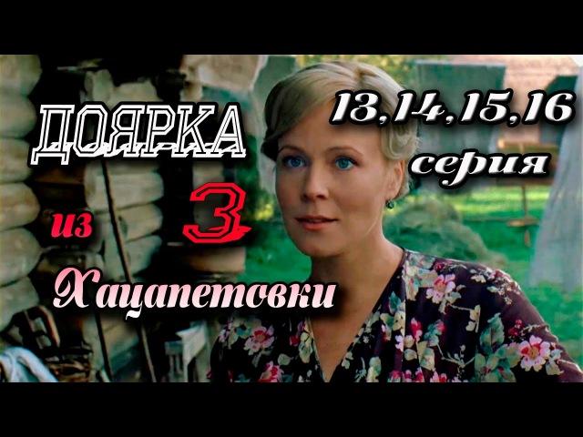 Доярка из Хацапетовки-3 13,14,15,16 серия [www.hddom.net]