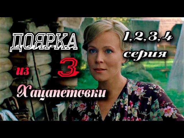 Доярка с Хацапетовки-3 сезон 1,2,3,4 серия [www.hddom.net]