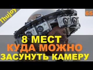 8 мест куда можно засунуть камеру мотоциклисту