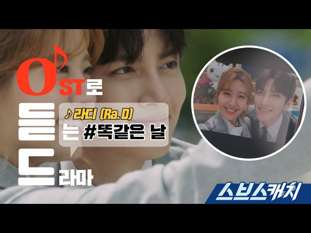 [오듣드] 라디 (Ra. D) - 똑같은 날 (수상한 파트너 OST Part 3) 《스브스캐치|OST로 듣는 드라4