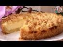 Тертый Пирог Очень нежный и вкусный творожный пирог