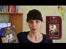 Обзор книги Анны Гавриловой Астра. Счастье вдруг, или История маленького дракона