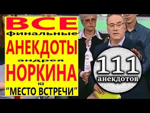 Трахай себя сама - 2 Все 111-ть финальных анекдотов Андрея Норкина за год!