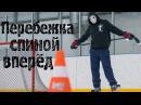 Перебежка СПИНОЙ на коньках Обучение катанию на коньках Перезалито
