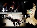 Жуткий анимейшен 1.ТАНЕЦ МАРИОНЕТКИ♡