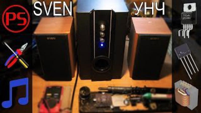Эпичный ремонт колонок SVEN (мотаем трансформатор, меняем усилитель TDA2030 и диоды)