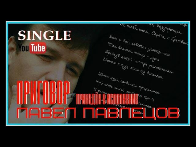 Павел Павлецов - Приговор Приведён в Исполнение (памяти Сергея Наговицына)