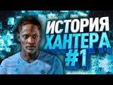 АЛЕКС ХАНТЕР В FIFA 18 [1] | ALEX HUNTER IN FIFA 18 [1]