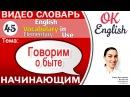 Тема 45 Описываем быт. Глаголы для описания ежедневных действий 📕 English vocabulary | OK English