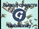 Вывод средств в Globus Intercom 100% доход