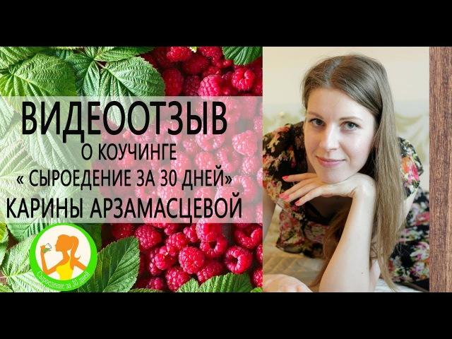 Карина Арзамасцева о коучинге Сыроедение за 30 дней