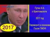 Путин о криптовалюте после ПМЭФ 2017 с Грефом Ванкоин Биткоин Ethereum Ripple Monero Токен ICO
