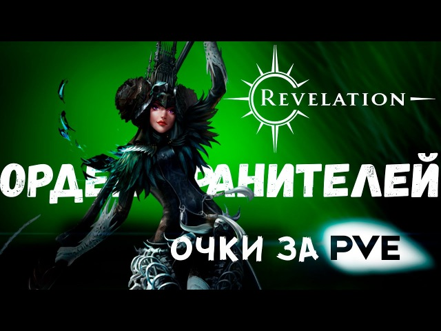 Revelation Гайды - Орден Хранителей PvE очки