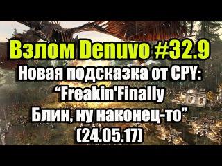 Взлом/обход Denuvo #32.9 (24.05.17). Новая подсказка от CPY - Freakin'Finally - Блин, ну наконец-то