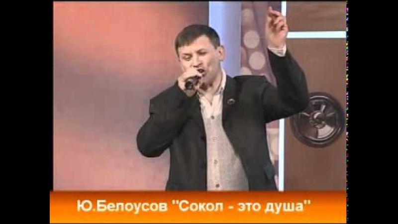 Ю Белоусов Сокол это душа инет