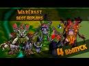 WarCraft 3 Best Replays 4 Выпуск БЕГИ ЛЕС БЕГИ