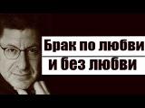 Михаил Лабковский Брак по любви и брак без любви