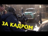 Монстр-траки / Monster Trucks — ЗА КАДРОМ