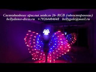 Cветодиодные крылья модель 26-RGB (односторонние) от LeDance-Fashion