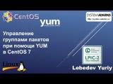 Управление группами пакетов при помощи YUM в CentOS 7