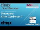 Установка Citrix XenServer 7