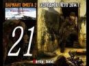Stalker ВАРИАНТ ОМЕГА-2 ХОЛОДНОЕ ЛЕТО 2014 СЕРИЯ № 21 кейс наймов
