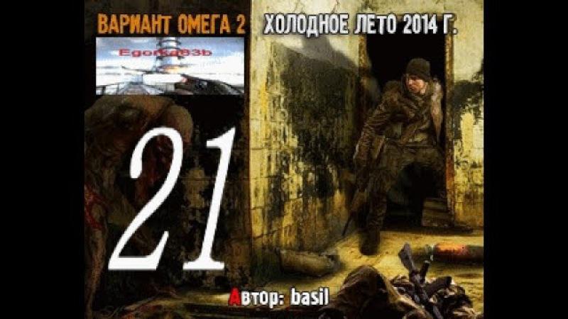 Stalker ВАРИАНТ ОМЕГА-2 ХОЛОДНОЕ ЛЕТО 2014 СЕРИЯ № 21 (кейс наймов)