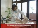 Массаж детей до 1 года Классический массаж младенцев Обучение приёмам детского
