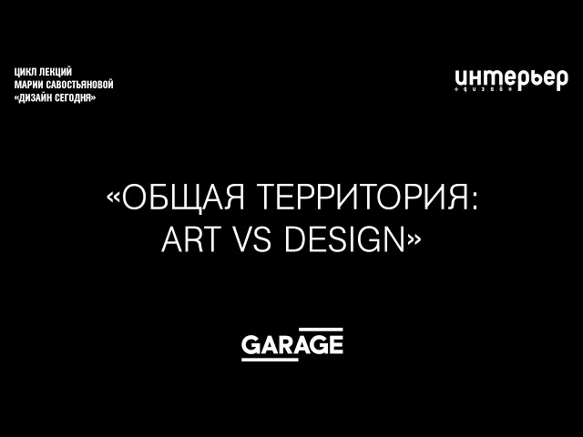 Лекция Марии Савостьяновой в Музее «Гараж». Общая территория: Art vs Design