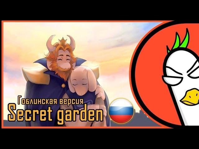 RUS COVER Undertale Asgore Song Secret Garden Гоблинская версия