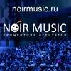 """Концертное агентство """"NOIR MUSIC"""""""