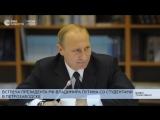 Встреча Путина со студентами в Петрозаводске